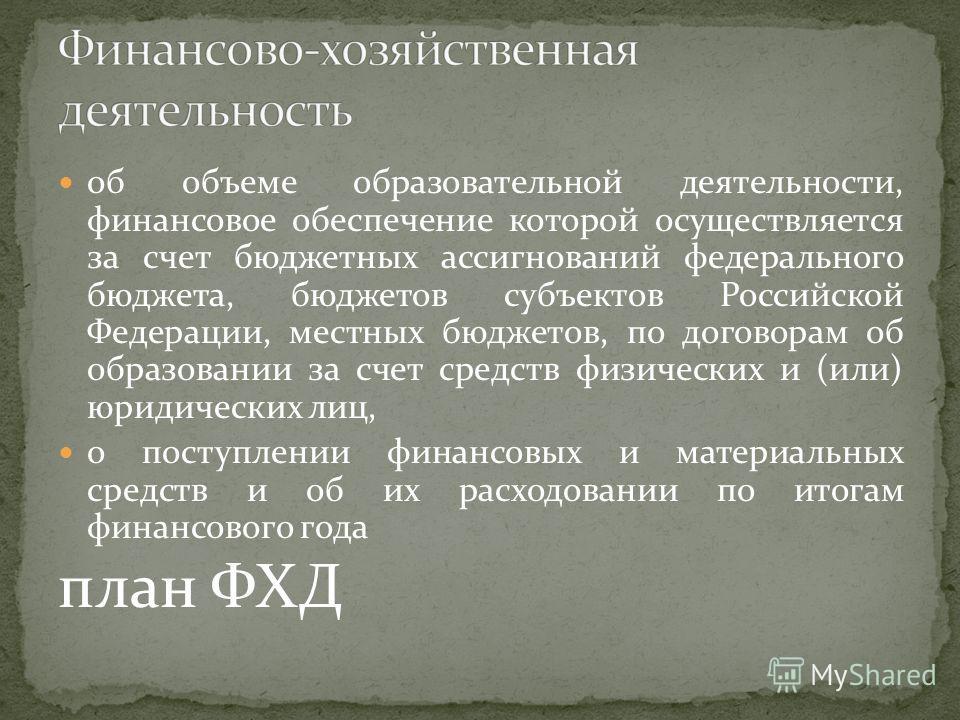 об объеме образовательной деятельности, финансовое обеспечение которой осуществляется за счет бюджетных ассигнований федерального бюджета, бюджетов субъектов Российской Федерации, местных бюджетов, по договорам об образовании за счет средств физическ