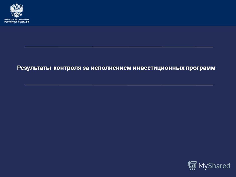 Доклад Директора департамента развития электроэнергетики Минэнерго России Сниккарса П.Н. Октябрь 2014 г.