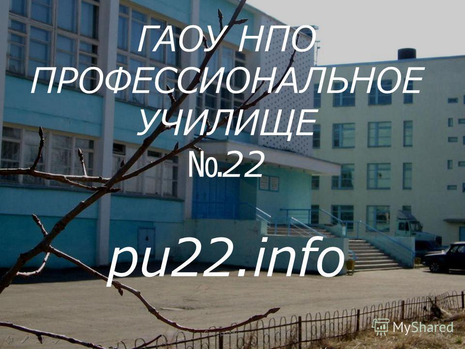 ГАОУ НПО ПРОФЕССИОНАЛЬНОЕ УЧИЛИЩЕ 22 pu22. info ПУ 22 Северодвинск pu22.info