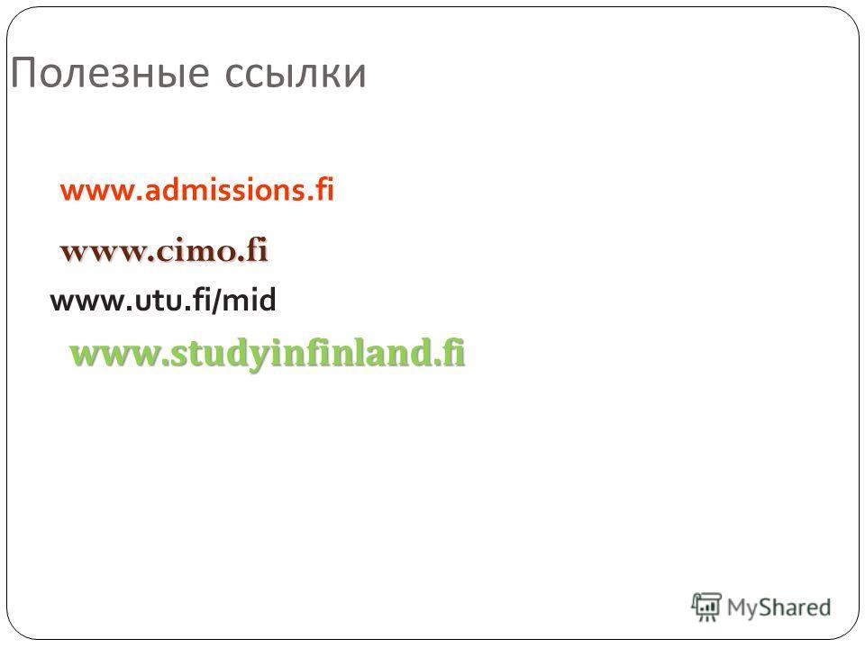 Полезные ссылки www.studyinfinland.fi www.cimo.fi www.admissions.fi www.utu.fi/mid