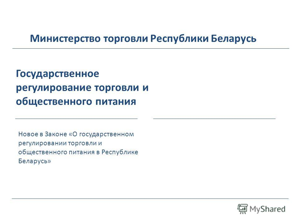 Государственное регулирование торговли и общественного питания Новое в Законе «О государственном регулировании торговли и общественного питания в Республике Беларусь» Министерство торговли Республики Беларусь