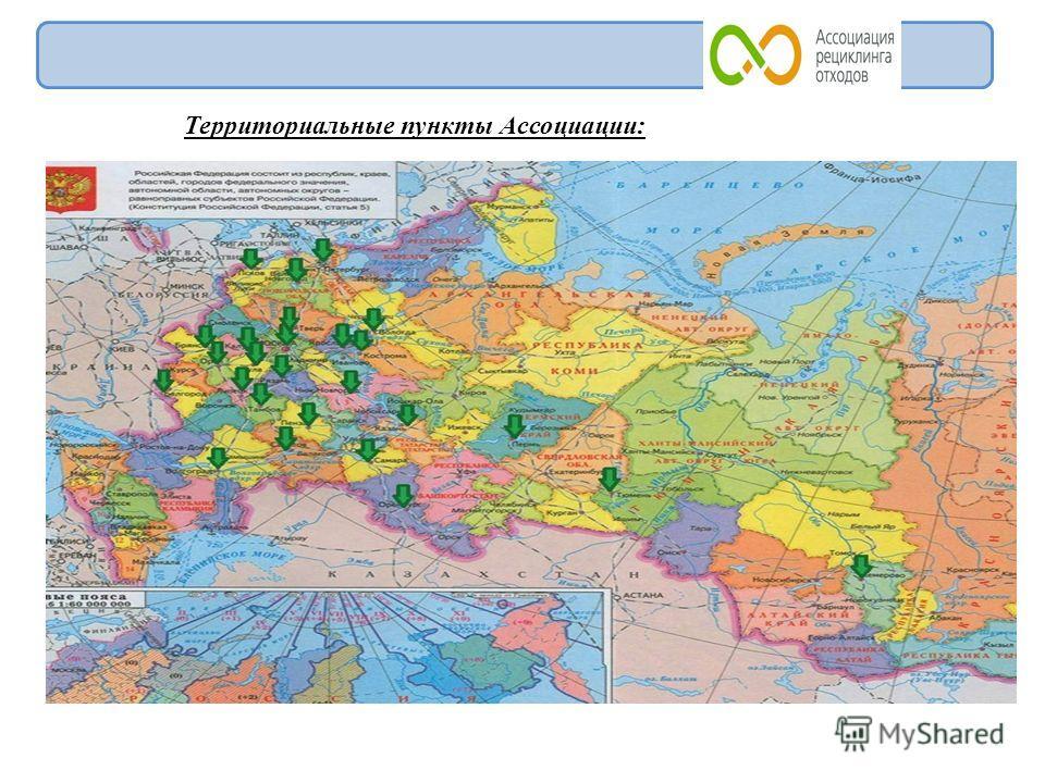 Территориальные пункты Ассоциации: