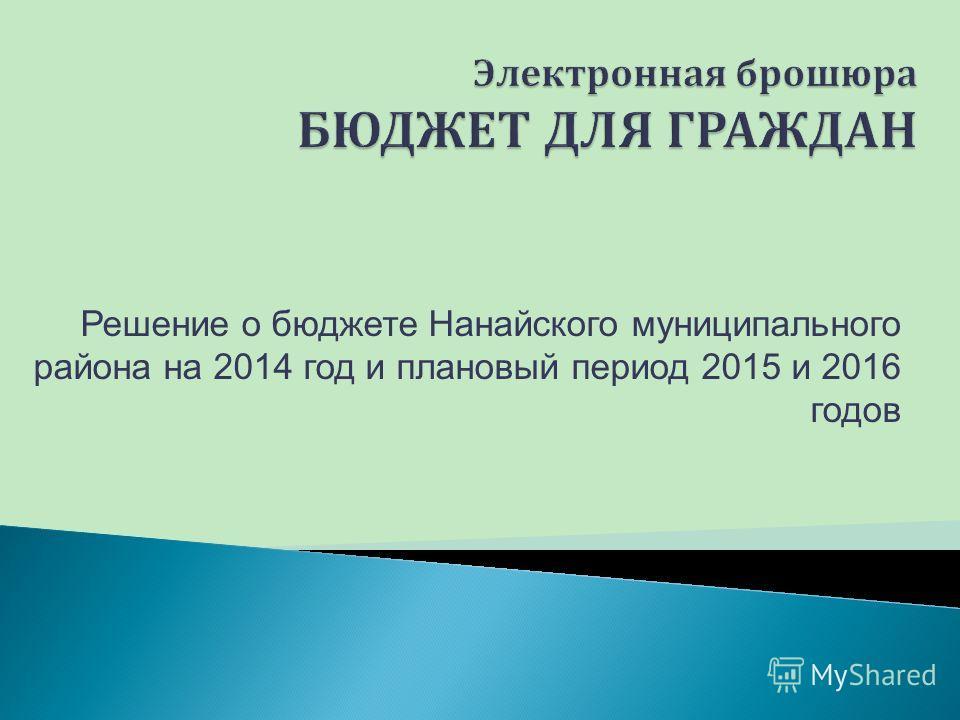 Решение о бюджете Нанайского муниципального района на 2014 год и плановый период 2015 и 2016 годов