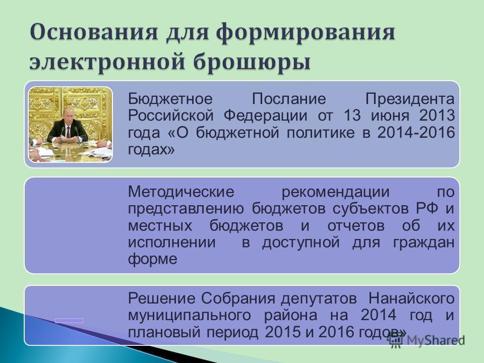 Бюджетное Послание Президента Российской Федерации от 13 июня 2013 года «О бюджетной политике в 2014-2016 годах» Методические рекомендации по представлению бюджетов субъектов РФ и местных бюджетов и отчетов об их исполнении в доступной для граждан фо