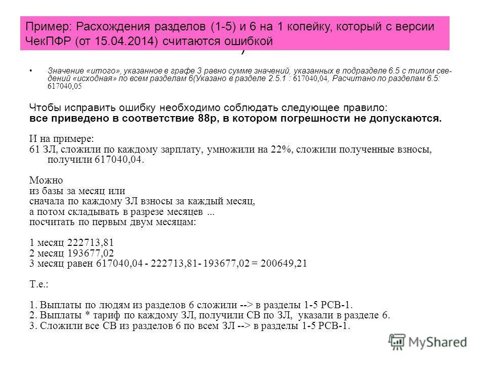 ) Значение «итого», указанное в графе 3 равно сумме значений, указанных в подразделе 6.5 с типом све дений «исходная» по всем разделам 6(Указано в разделе 2.5.1 : 617040,04, Расчитано по разделам 6.5: 617040,05
