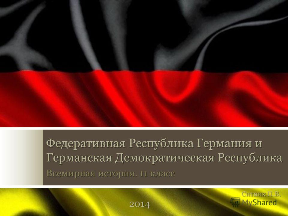 Федеративная Республика Германия и Германская Демократическая Республика Всемирная история. 11 класс 2014 Ситник П.В.