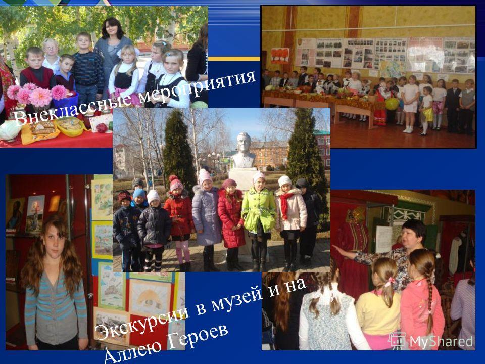 Внеклассные мероприятия Экскурсии в музей и на Аллею Героев