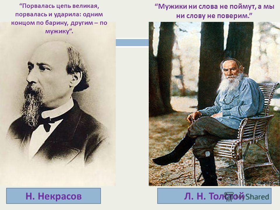 Л. Н. Толстой Мужики ни слова не поймут, а мы ни слову не поверим. Н. Некрасов Порвалась цепь великая, порвалась и ударила : одним концом по барину, другим – по мужику.