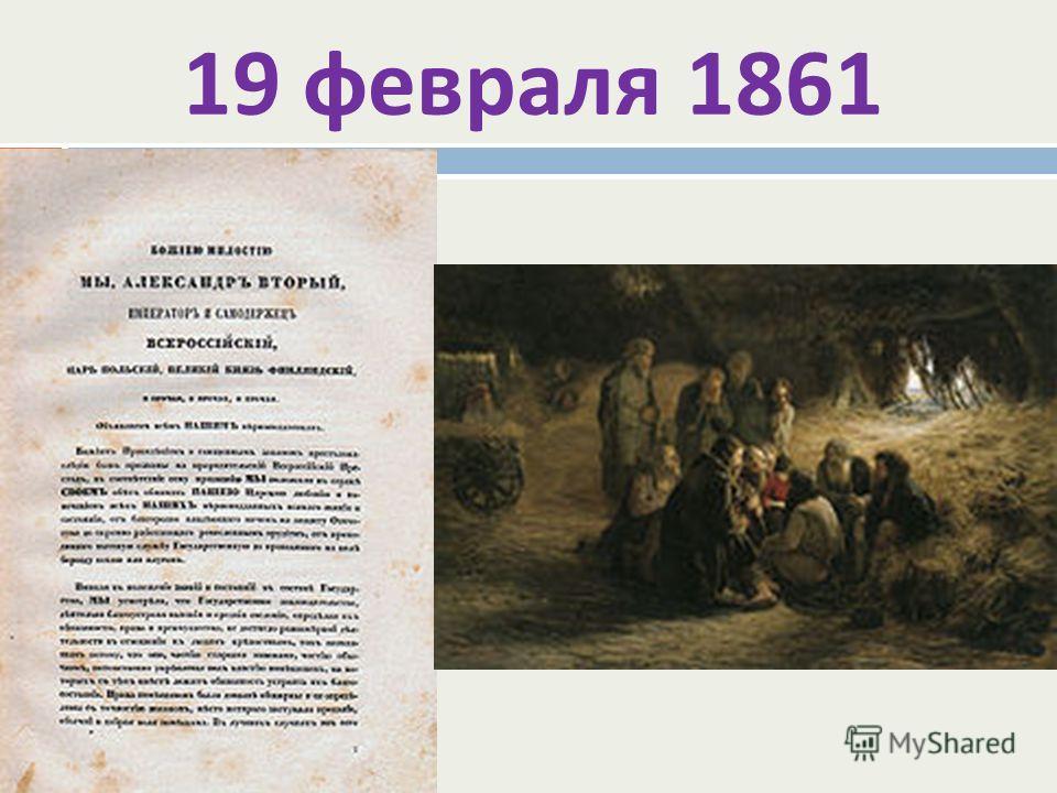 19 февраля 1861