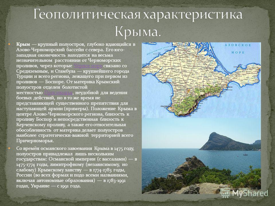Крым крупный полуостров, глубоко вдающийся в Азово-Черноморский бассейн с севера. Его юго- западная оконечность находится на весьма незначительном расстоянии от Черноморских проливов, через которые Чёрное море связано со Средиземным, и Стамбула крупн