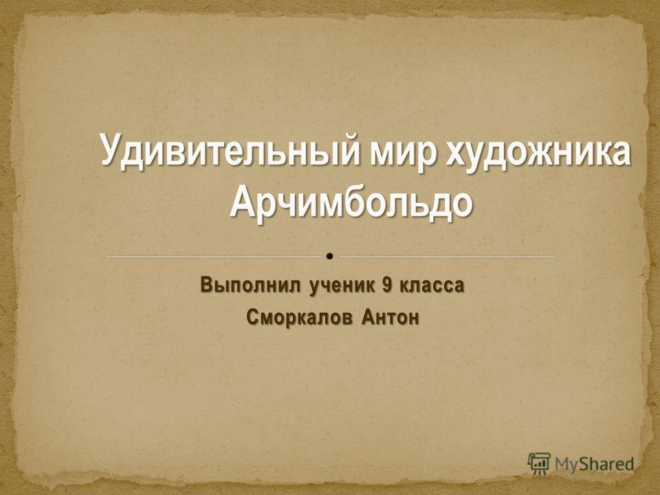 Выполнил ученик 9 класса Сморкалов Антон