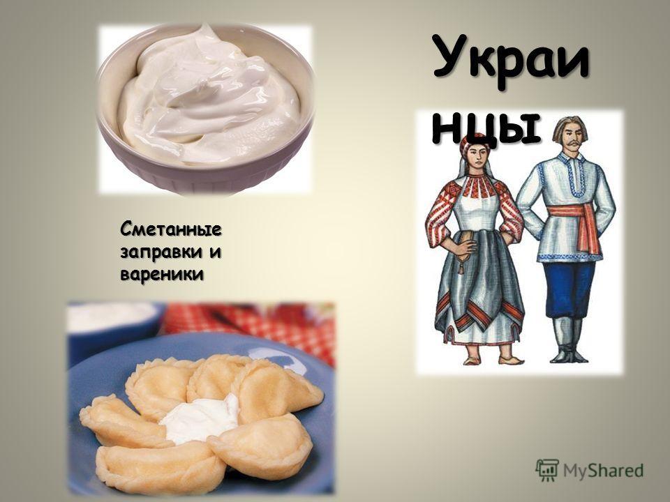 Украи нцы Сметанные заправки и вареники