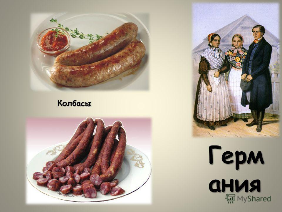 Герм ания Колбасы