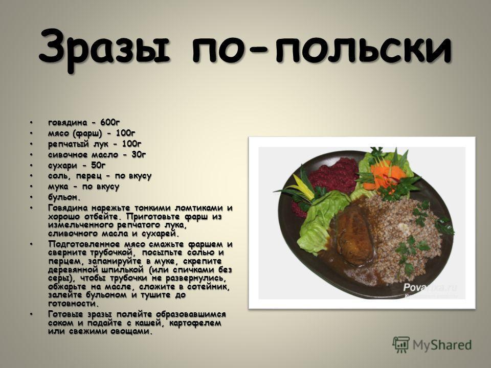 Зразы по-польски говядина - 600 гговядина - 600 г мясо (фарш) - 100 гмясо (фарш) - 100 г репчатый лук - 100 грепчатый лук - 100 г сивочное масло - 30 гсивочное масло - 30 г сухари - 50 гсухари - 50 г соль, перец - по вкусусоль, перец - по вкусу мука