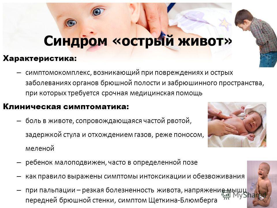 Синдром «острый живот» Характеристика: – симптомокомплекс, возникающий при повреждениях и острых заболеваниях органов брюшной полости и забрюшинного пространства, при которых требуется срочная медицинская помощь Клиническая симптоматика: – боль в жив