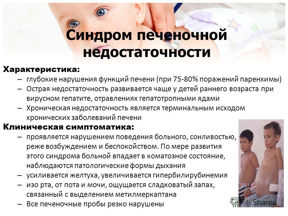 запах каловых масс изо рта у ребенка
