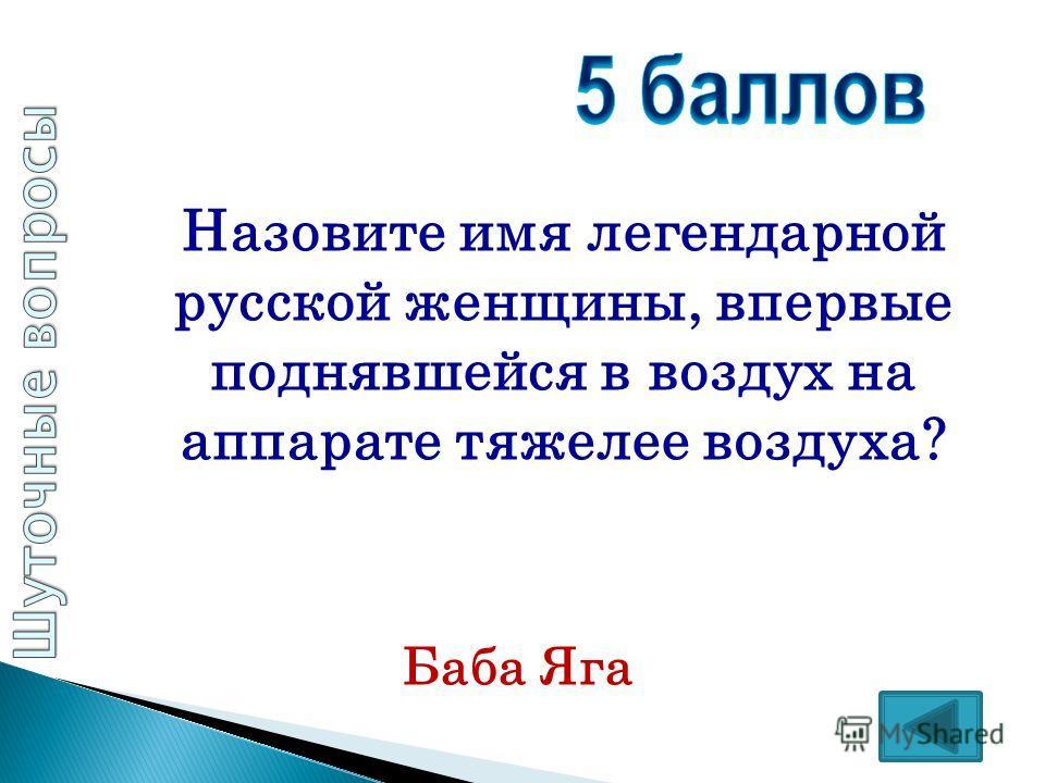 Баба Яга Назовите имя легендарной русской женщины, впервые поднявшейся в воздух на аппарате тяжелее воздуха?