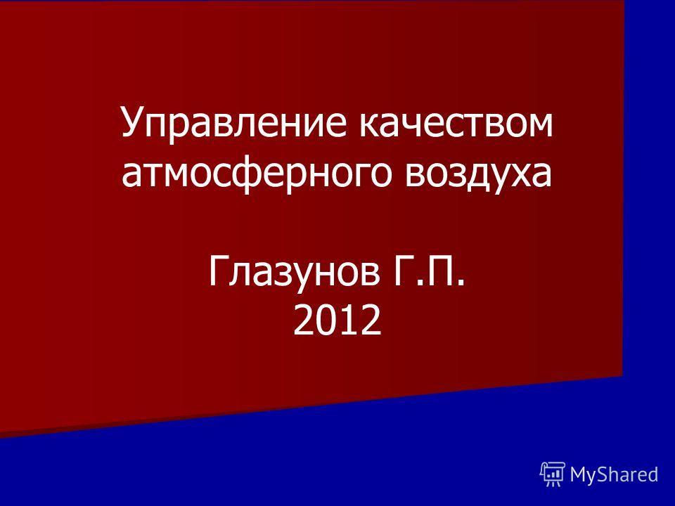 Управление качеством атмосферного воздуха Глазунов Г.П. 2012