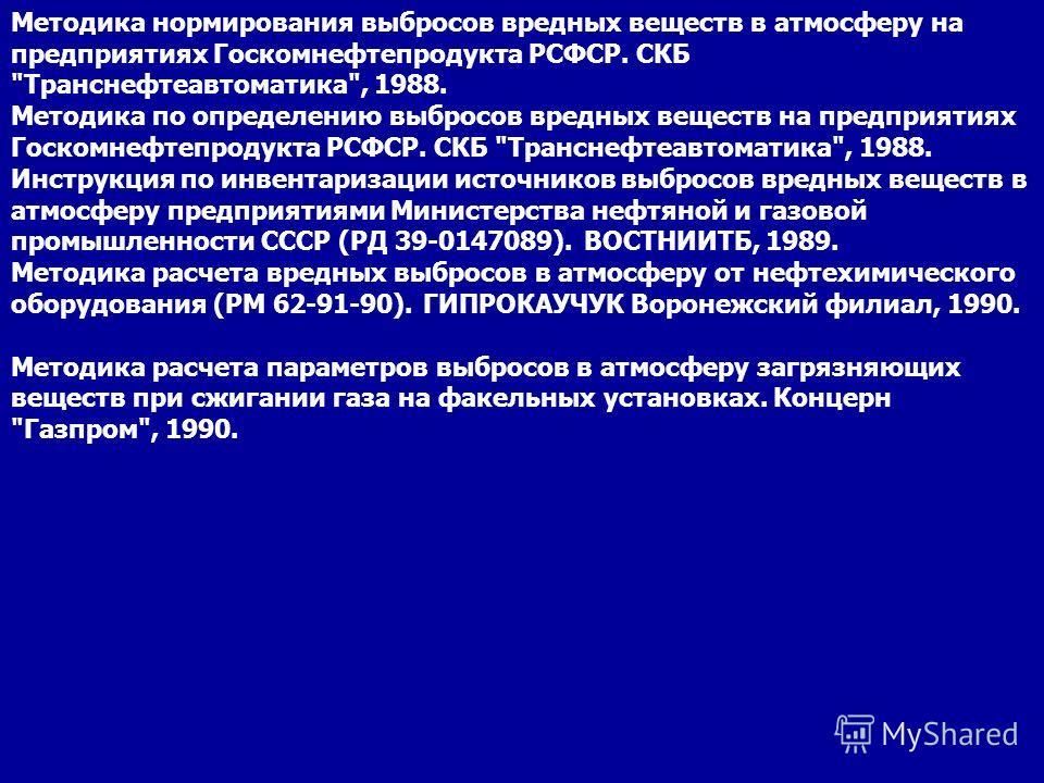 Методика нормирования выбросов вредных веществ в атмосферу на предприятиях Госкомнефтепродукта РСФСР. СКБ