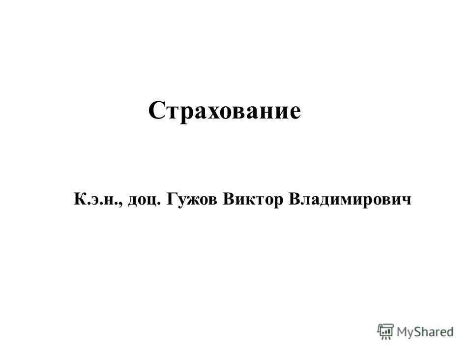 Страхование К.э.н., доц. Гужов Виктор Владимирович