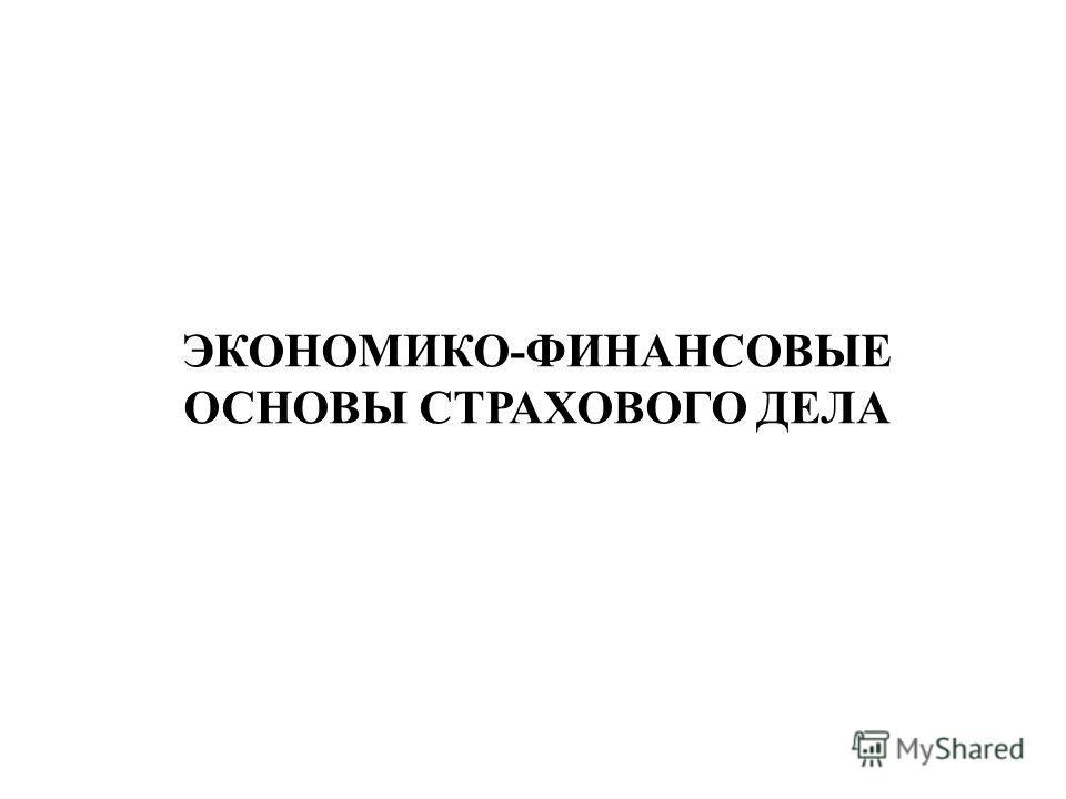 ЭКОНОМИКО-ФИНАНСОВЫЕ ОСНОВЫ СТРАХОВОГО ДЕЛА