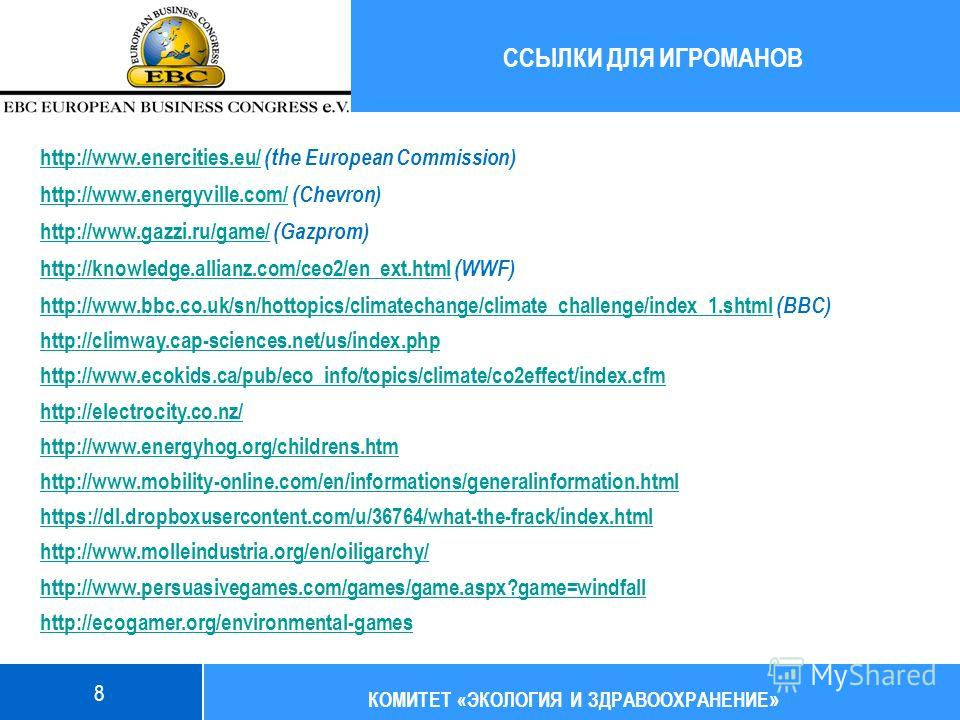 8 ССЫЛКИ ДЛЯ ИГРОМАНОВ http://www.enercities.eu/http://www.enercities.eu/ (the European Commission) http://www.energyville.com/ http://www.energyville.com/ ( Chevron) http://www.gazzi.ru/game/http://www.gazzi.ru/game/ ( Gazprom) http://knowledge.alli