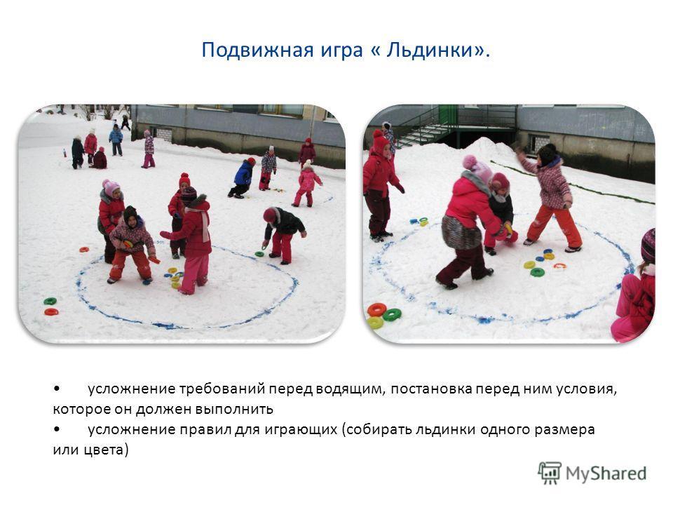 Подвижная игра « Льдинки». усложнение требований перед водящим, постановка перед ним условия, которое он должен выполнить усложнение правил для играющих (собирать льдинки одного размера или цвета)