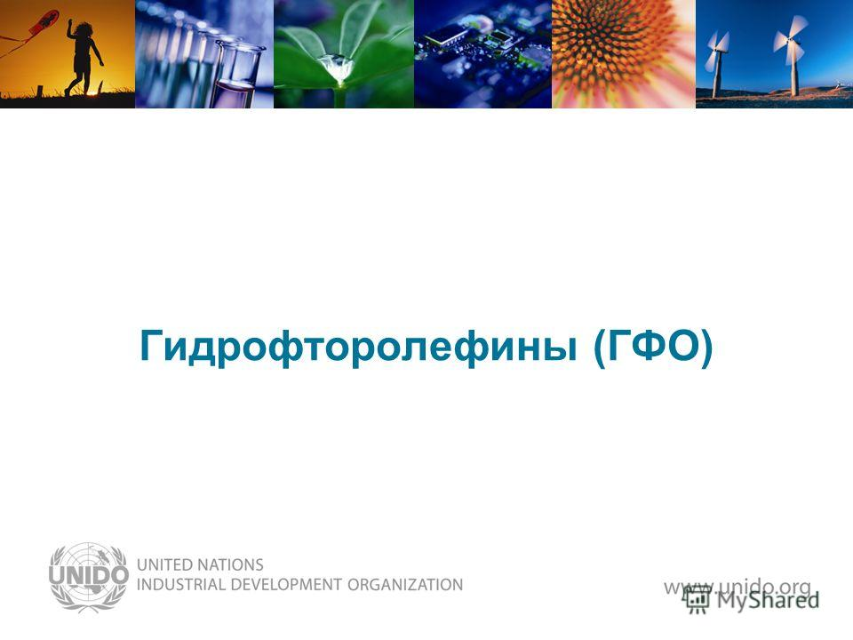 Гидрофторолефины (ГФО)