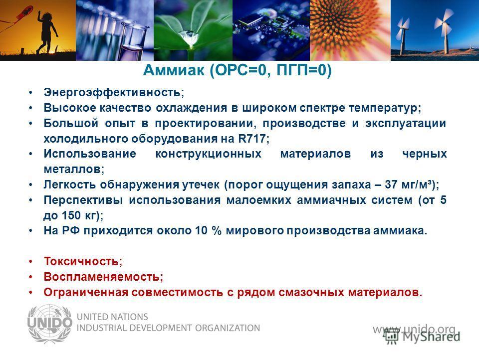 Аммиак (ОРС=0, ПГП=0) Энергоэффективность; Высокое качество охлаждения в широком спектре температур; Большой опыт в проектировании, производстве и эксплуатации холодильного оборудования на R717; Использование конструкционных материалов из черных мета