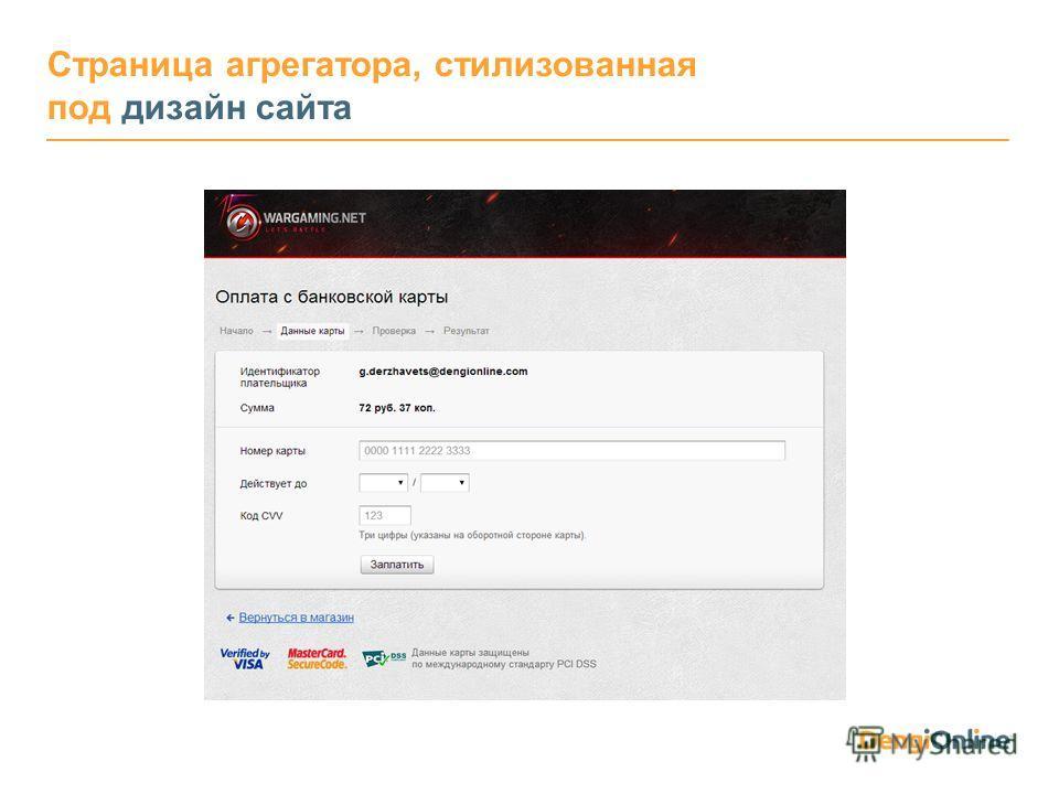 Страница агрегатора, стилизованная под дизайн сайта