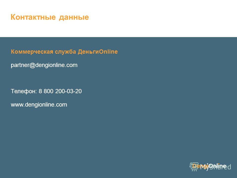 Коммерческая служба ДеньгиOnline partner@dengionline.com Телефон: 8 800 200-03-20 www.dengionline.com Контактные данные