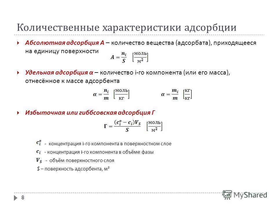 Количественные характеристики адсорбции Абсолютная адсорбция А – количество вещества ( адсорбата ), приходящееся на единицу поверхности Удельная адсорбция α – количество i- го компонента ( или его масса ), отнесённое к массе адсорбента Избыточная или