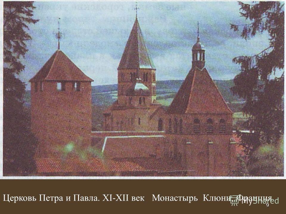 9 Церковь Петра и Павла. XI-XII век Монастырь Клюни, Франция