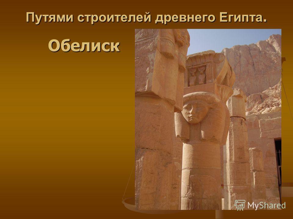 Путями строителей древнего Египта. Обелиск