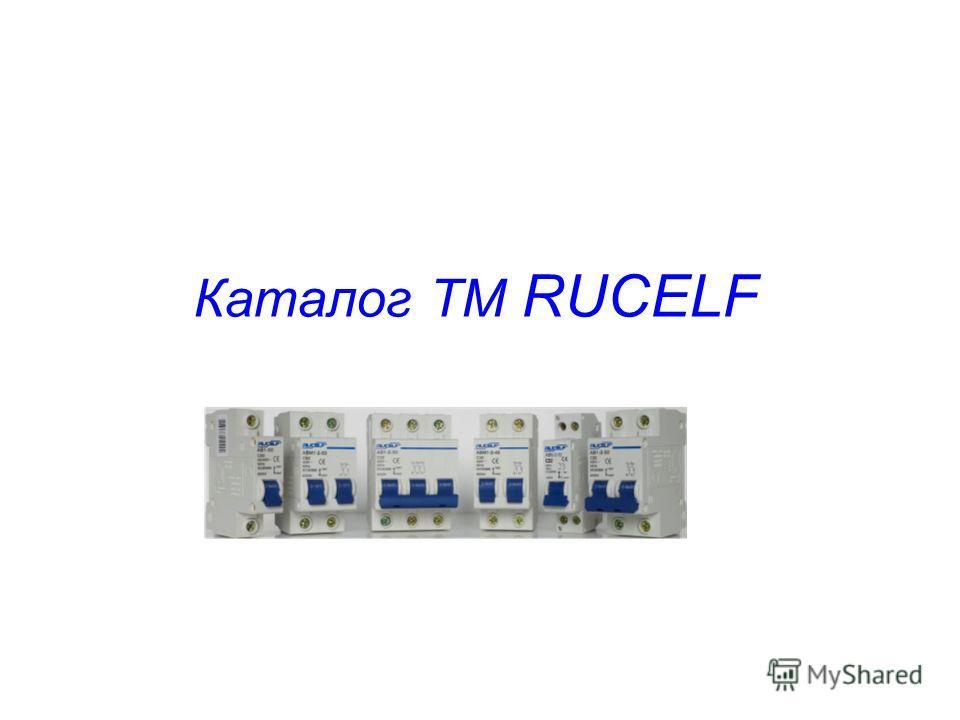 Каталог TM RUCELF