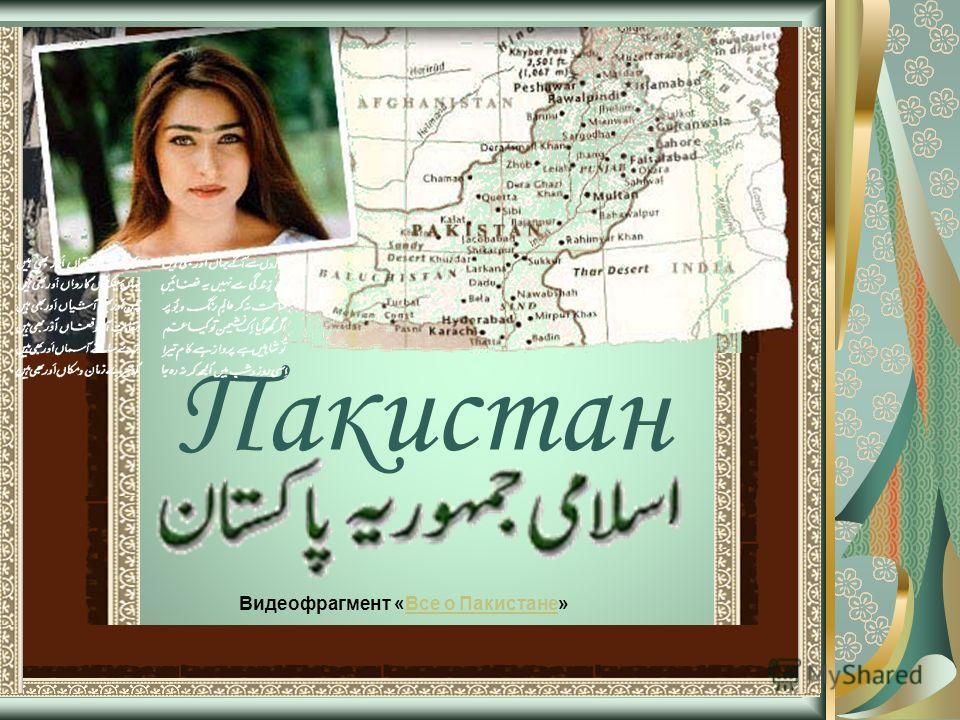 Пакистан Видеофрагмент «Все о Пакистане»Все о Пакистане