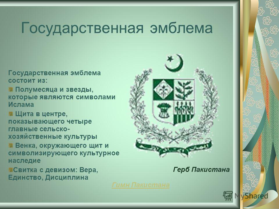 Государственная эмблема Государственная эмблема состоит из: Полумесяца и звезды, которые являются символами Ислама Щита в центре, показывающего четыре главные сельскохозяйственные культуры Венка, окружающего щит и символизирующего культурное наследие