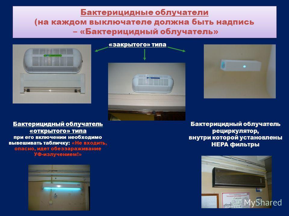 Бактерицидные облучатели (на каждом выключателе должна быть надпись – «Бактерицидный облучатель» Бактерицидные облучатели (на каждом выключателе должна быть надпись – «Бактерицидный облучатель» «закрытого» типа Бактерицидный облучатель рециркулятор,