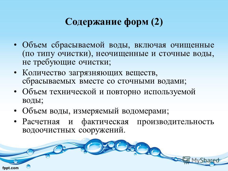 Содержание форм (2) Объем сбрасываемой воды, включая очищенные (по типу очистки), неочищенные и сточные воды, не требующие очистки; Количество загрязняющих веществ, сбрасываемых вместе со сточными водами; Объем технической и повторно используемой вод