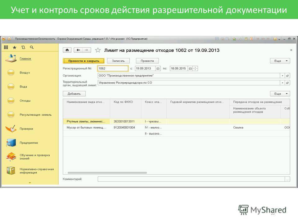 Учет и контроль сроков действия разрешительной документации 20