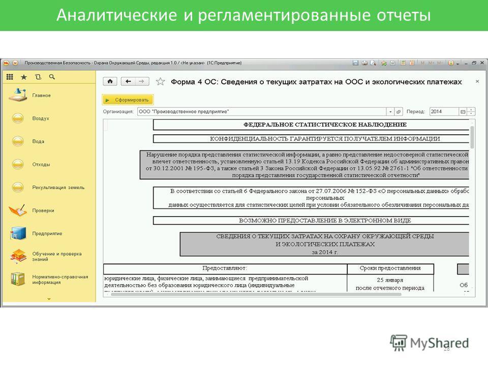 Аналитические и регламентированные отчеты 28