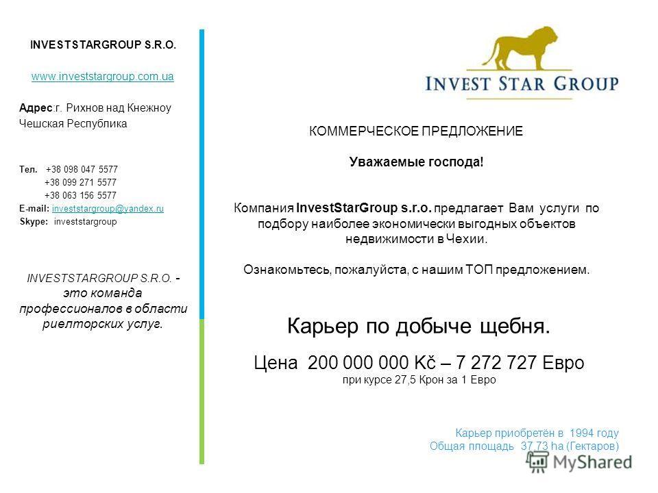 КОММЕРЧЕСКОЕ ПРЕДЛОЖЕНИЕ Уважаемые господа! Компания InvestStarGroup s.r.o. предлагает Вам услуги по подбору наиболее экономически выгодных объектов недвижимости в Чехии. Ознакомьтесь, пожалуйста, с нашим ТОП предложением. INVESTSTARGROUP S.R.O. www.