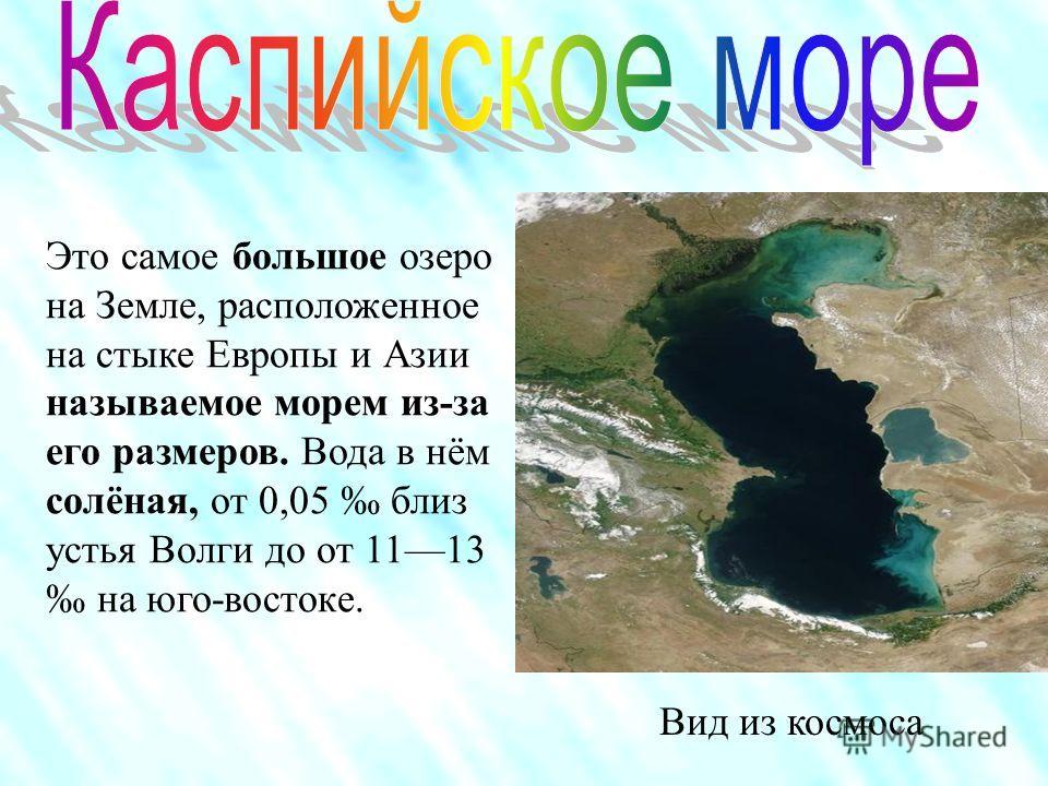 О́зеро замкнутое углубление суши, в которое стекают и накапливаются поверхностные и подземные воды. Озёра не являются частью Мирового Океана. О́зеро – естественный водоём. Много на земле озёр.