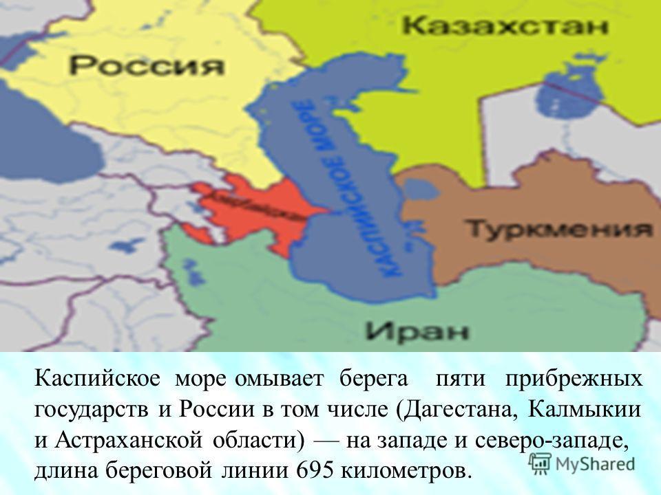 Каспийское море – самое крупное бессточное озеро на Земле. Глубина до 1025 метров.