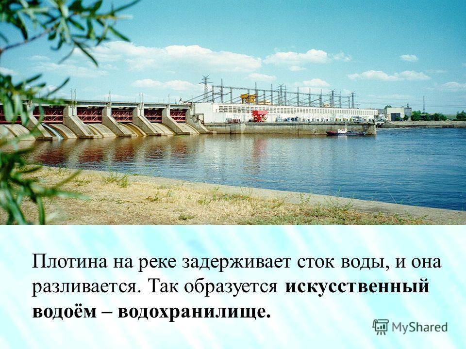 Камская ГЭС в г. Перми