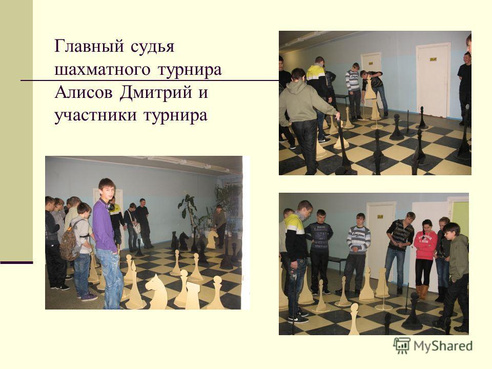 Главный судья шахматного турнира Алисов Дмитрий и участники турнира