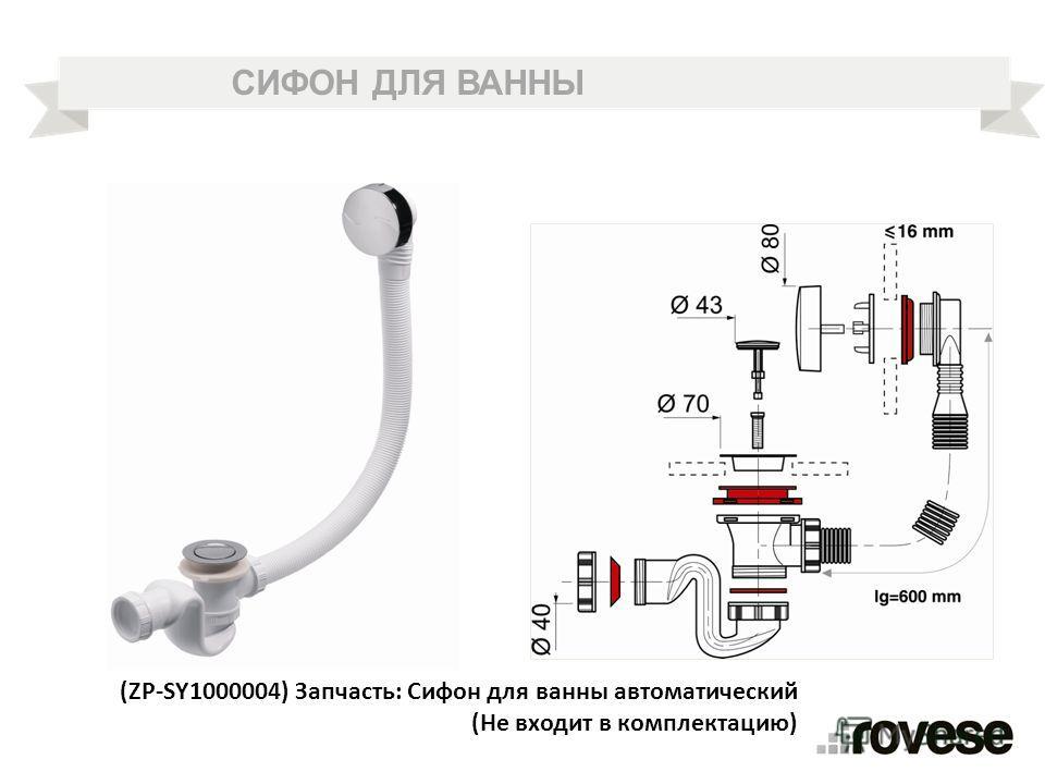 СИФОН ДЛЯ ВАННЫ (ZP-SY1000004) Запчасть: Сифон для ванны автоматический (Не входит в комплектацию)