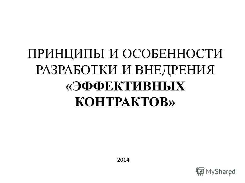 ПРИНЦИПЫ И ОСОБЕННОСТИ РАЗРАБОТКИ И ВНЕДРЕНИЯ «ЭФФЕКТИВНЫХ КОНТРАКТОВ» 1 2014
