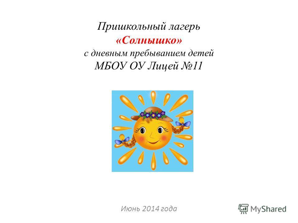 Пришкольный лагерь «Солнышко» с дневным пребыванием детей МБОУ ОУ Лицей 11 Июнь 2014 года