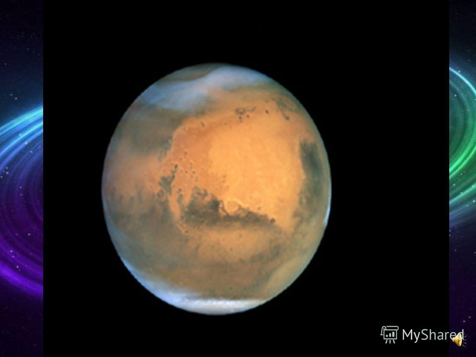 Марс Марс – четвёртая по удалённости от Солнца и седьмая по размерам планета Солнечной системы. Его называют «красной планетой» из-за красноватого оттенка поверхности, придаваемого ей ржавчиной. Названа планета в честь Марса древнеримского бога войны